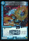 【プレイ用】デュエルマスターズ DMR13 47d/110 龍素記号JJ アヴァルスペーラ(Dramatic Card)【中古】
