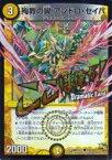 【プレイ用】デュエルマスターズ DMR16真 34d/54 殉教の翼 アンドロ・セイバ(コモン(Dramatic Card))【中古】