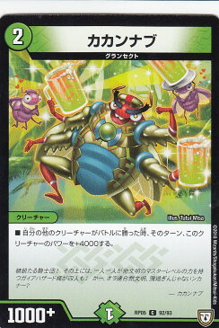 デュエルマスターズ DMRP05 92/93 カカンナブ(コモン) DMRP-05 双極篇 拡張パック第1弾 轟快!! ジョラゴンGo Fight!!