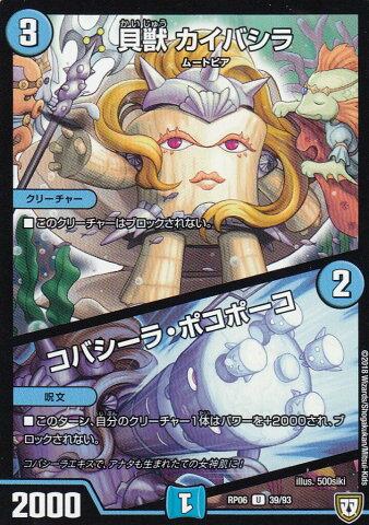 デュエルマスターズ DMRP06 39/93 貝獣 カイバシラ/コバシーラ・ポコポーコ (アンコモン) 逆襲のギャラクシー 卍・獄・殺!! (DMRP-06)