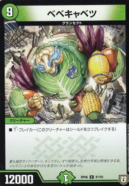 【プレイ用】デュエルマスターズ DMRP06 87/93 ベベキャベツ (コモン) 逆襲のギャラクシー 卍・獄・殺!! (DMRP-06)【中古】