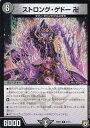 デュエルマスターズ DMSD06 2/15 ストロング・ゲドー 卍(レア)【新品】