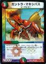 realizeで買える「【プレイ用】デュエルマスターズ DMX02 42/42 ガントラ・マキシバス(コモン【中古】」の画像です。価格は20円になります。