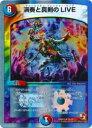 realizeで買える「【プレイ用】デュエルマスターズ DMX15 18/30 演奏と真剣のLIVE(アンコモン【中古】」の画像です。価格は40円になります。