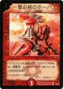realizeで買える「【プレイ用】デュエルマスターズ P02/* 一撃必殺のホーバス(コモン【中古】」の画像です。価格は140円になります。