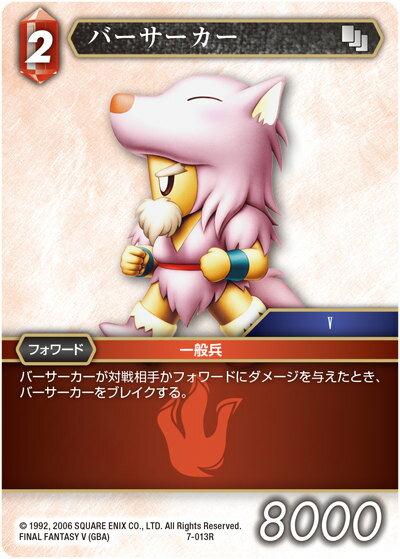 トレーディングカード・テレカ, トレーディングカードゲーム TCG 7-013R (R ) FINAL FANTASY TRADING CARD GAME Opus 7