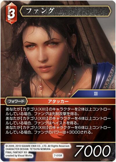 トレーディングカード・テレカ, トレーディングカードゲーム TCG 7-015R (R ) FINAL FANTASY TRADING CARD GAME Opus 7