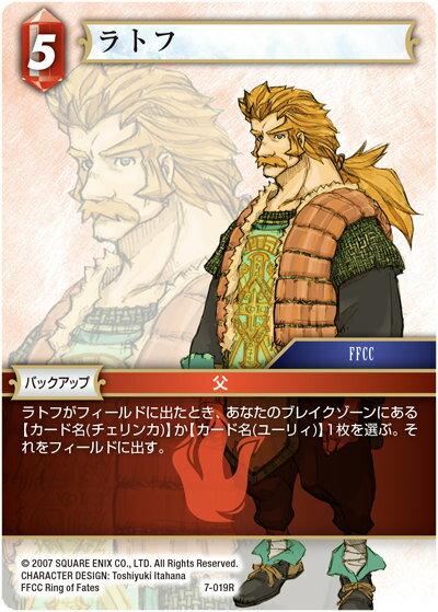 トレーディングカード・テレカ, トレーディングカードゲーム TCG 7-019R (R ) FINAL FANTASY TRADING CARD GAME Opus 7