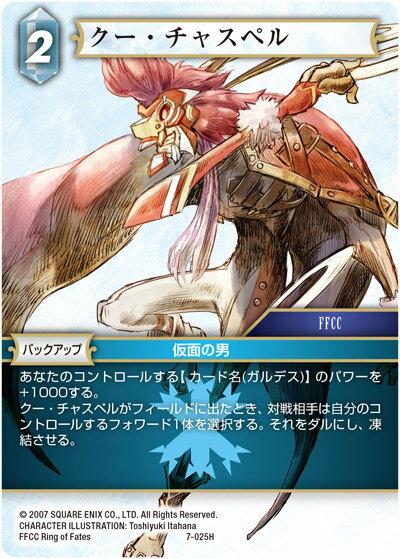 トレーディングカード・テレカ, トレーディングカードゲーム TCG 7-025H (H ) FINAL FANTASY TRADING CARD GAME Opus 7