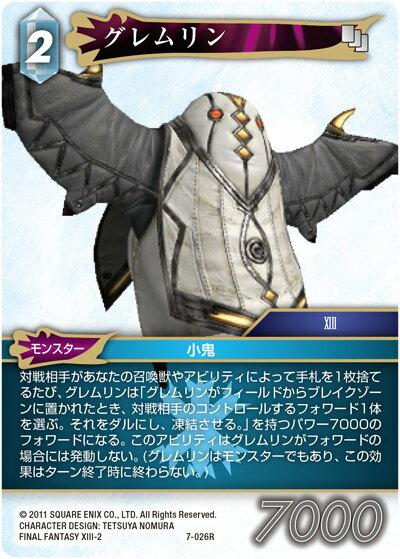 トレーディングカード・テレカ, トレーディングカードゲーム TCG 7-026R (R ) FINAL FANTASY TRADING CARD GAME Opus 7