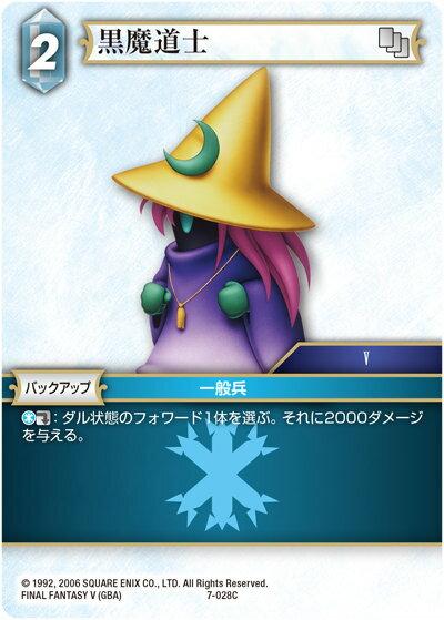 トレーディングカード・テレカ, トレーディングカードゲーム TCG 7-028C (C ) FINAL FANTASY TRADING CARD GAME Opus 7