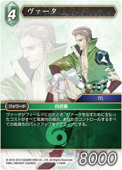 トレーディングカード・テレカ, トレーディングカードゲーム TCG 7-046R (R ) FINAL FANTASY TRADING CARD GAME Opus 7