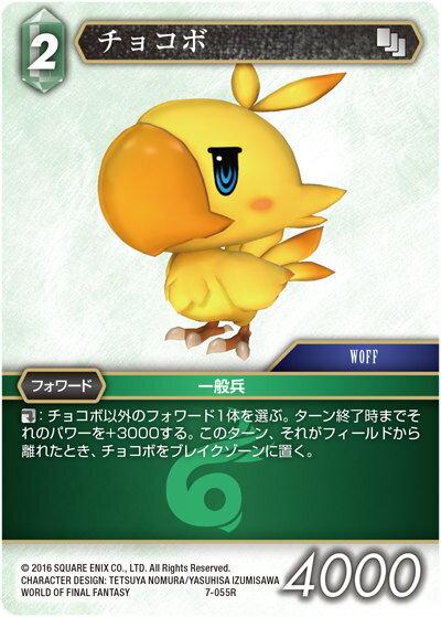 トレーディングカード・テレカ, トレーディングカードゲーム TCG 7-055R (R ) FINAL FANTASY TRADING CARD GAME Opus 7