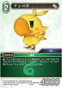 ファイナルファンタジーTCG 7-055R (R レア) チョコボ FINAL FANTASY TRADING CARD GAME Opus 7