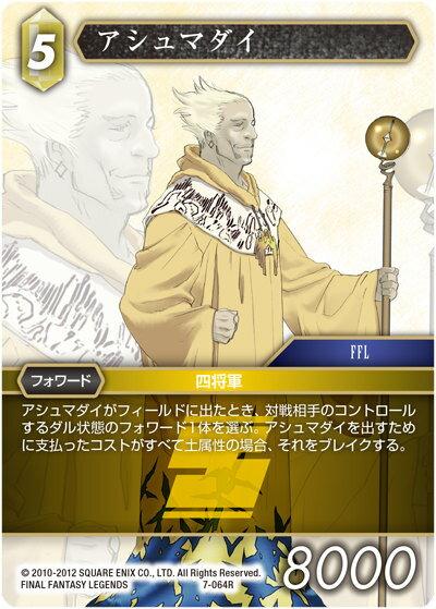 トレーディングカード・テレカ, トレーディングカードゲーム TCG 7-064R (R ) FINAL FANTASY TRADING CARD GAME Opus 7