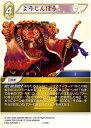realizeで買える「ファイナルファンタジーTCG 7-084C (C コモン ようじんぼう FINAL FANTASY TRADING CARD GAME Opus 7」の画像です。価格は20円になります。