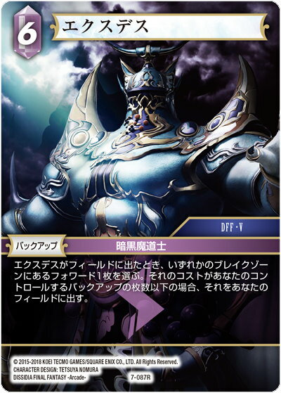 トレーディングカード・テレカ, トレーディングカードゲーム TCG 7-087R (R ) FINAL FANTASY TRADING CARD GAME Opus 7