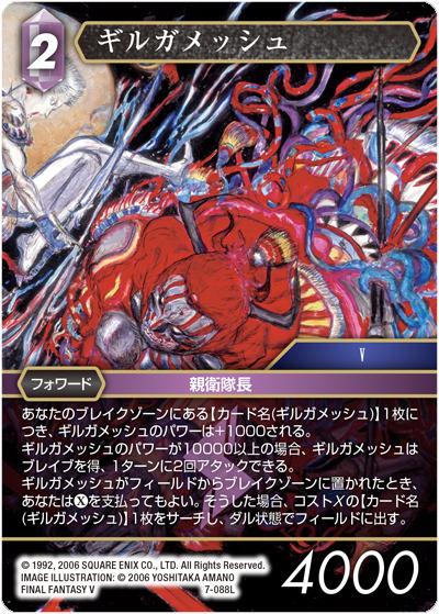 トレーディングカード・テレカ, トレーディングカードゲーム TCG 7-088L (L ) FINAL FANTASY TRADING CARD GAME Opus 7