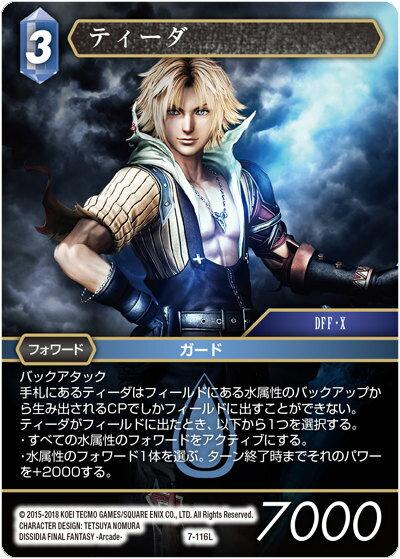 トレーディングカード・テレカ, トレーディングカードゲーム TCG 7-116L (L ) FINAL FANTASY TRADING CARD GAME Opus 7