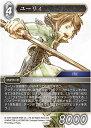 ファイナルファンタジーTCG 7-128H (H ヒーロー) ユーリィ FINAL FANTASY TRADING CARD GAME Opus 7