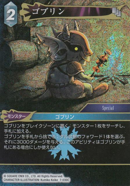 トレーディングカード・テレカ, トレーディングカードゲーム TCG 7-030C (C ) FINAL FANTASY TRADING CARD GAME Opus 7