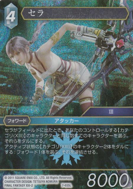トレーディングカード・テレカ, トレーディングカードゲーム TCG 7-035L (L ) FINAL FANTASY TRADING CARD GAME Opus 7