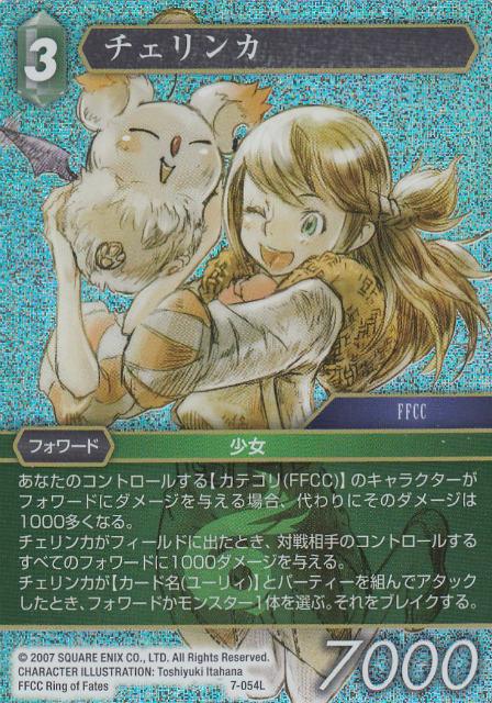 トレーディングカード・テレカ, トレーディングカードゲーム TCG 7-054L (L ) FINAL FANTASY TRADING CARD GAME Opus 7