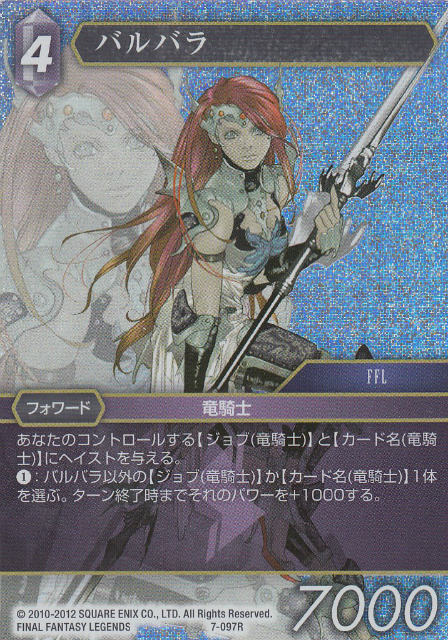 トレーディングカード・テレカ, トレーディングカードゲーム TCG 7-097R (R ) FINAL FANTASY TRADING CARD GAME Opus 7