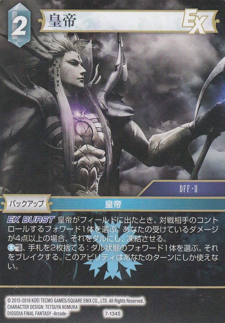 トレーディングカード・テレカ, トレーディングカードゲーム TCG 7-134S () FF TWO-PLAYER STARTER SET VILLAINS HEROES