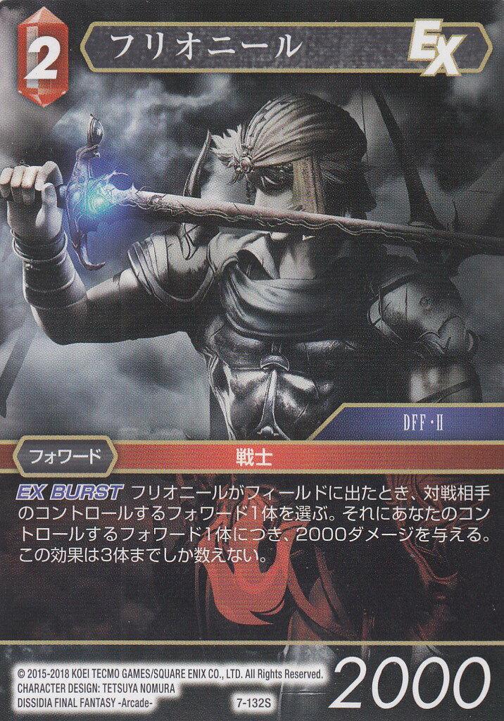 トレーディングカード・テレカ, トレーディングカードゲーム TCG 7-132S () FF TWO-PLAYER STARTER SET VILLAINS HEROES
