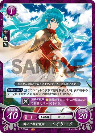 トレーディングカード・テレカ, トレーディングカードゲーム  B17-088 (N ) 17