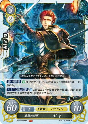 トレーディングカード・テレカ, トレーディングカードゲーム  B17-089 (HN ) 17