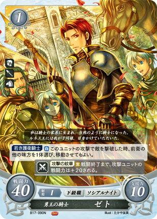 トレーディングカード・テレカ, トレーディングカードゲーム  B17-090 (N ) 17