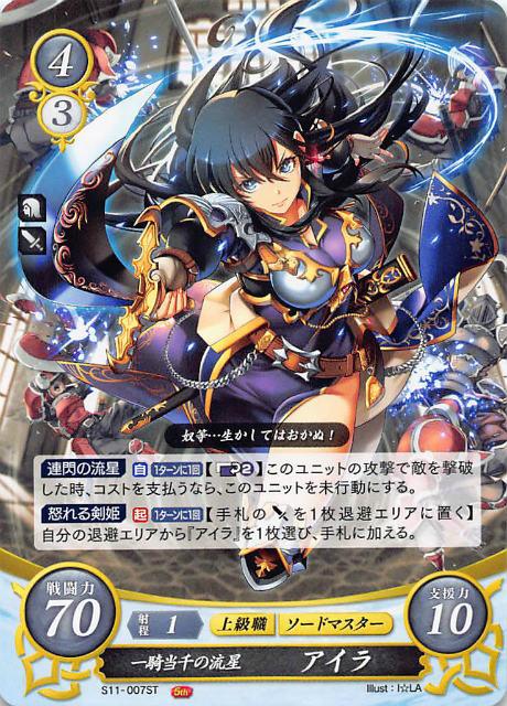 トレーディングカード・テレカ, トレーディングカードゲーム  S11-007 (ST)
