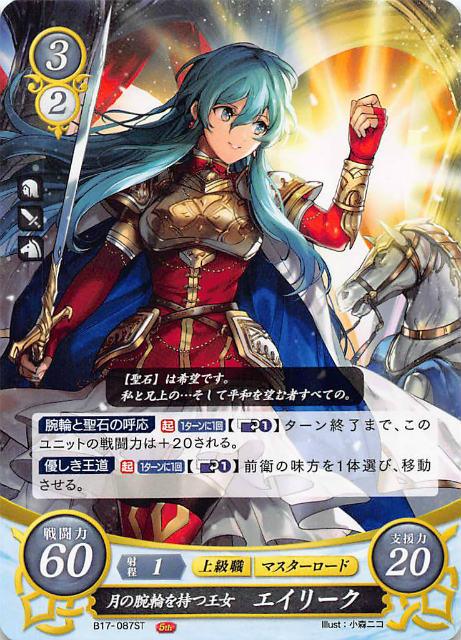 トレーディングカード・テレカ, トレーディングカードゲーム  B17-087 (ST)