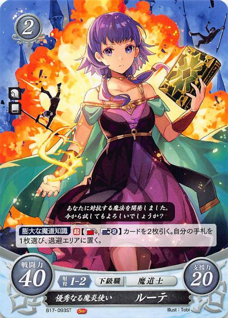 トレーディングカード・テレカ, トレーディングカードゲーム  B17-089 (ST)
