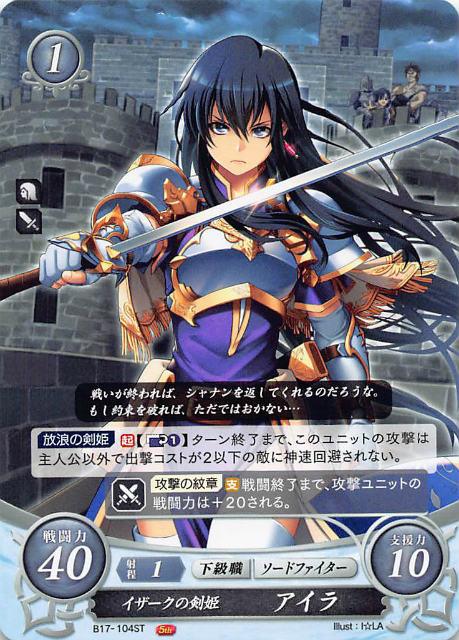 トレーディングカード・テレカ, トレーディングカードゲーム  B17-090 (ST)