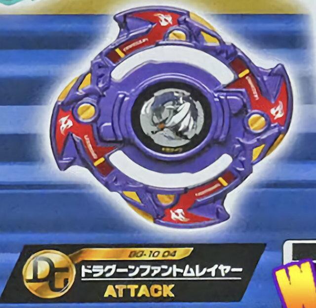 スポーツトイ・アクショントイ, こま DG ATTACKBG-10 Vol.10
