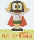 realizeで買える「【10.パーマン1号(力持ち】藤子・F・不二雄キャラクターズ はさむんです。」の画像です。価格は210円になります。