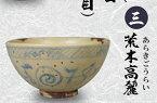 【三.荒木高麗】戦国の茶器 弐 -天正名物伝-