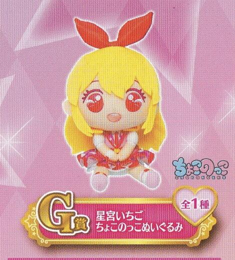 ぬいぐるみ・人形, ぬいぐるみ  -HAPPY 7th ANNIVERSARY!!- G OG