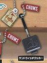 【サンドウィッチクッカー】 CHUMS ミニチュアマスコット