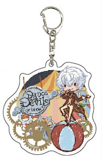 【マリウス】 アクリルキーホルダー Dance with Devils -Fortuna- 03 サーカスVer. グラフアートデザイン画像
