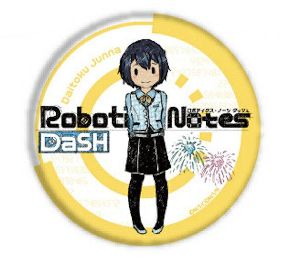 【大徳淳和】 缶バッジ ROBOTICS;NOTES DaSH 01 グラフアートデザイン画像