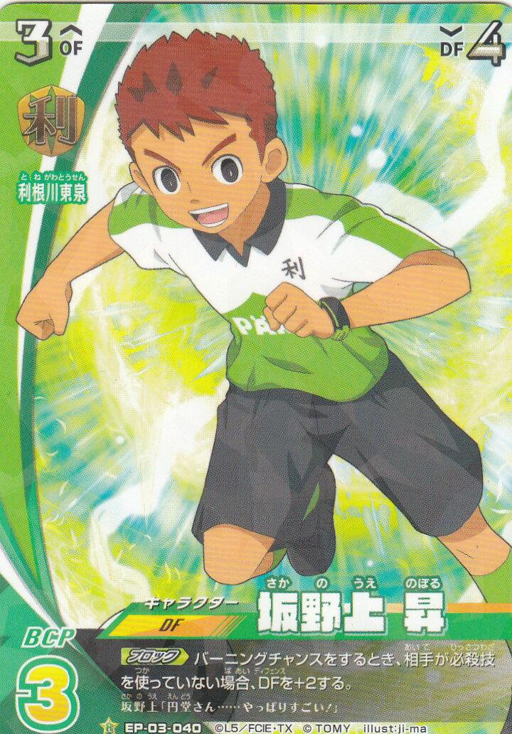 トレーディングカード・テレカ, トレーディングカードゲーム  EP-03-040 (R ) 3