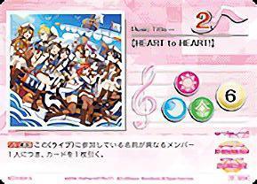 ラブライブ! SIC-EX15-E09 HEART to HEART! (M ミュージック) スクールアイドルコレクション μ'sスクフェス特待生勧誘ボックス画像