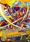 モンスト カードゲーム vol3-0080-C (コモン) 宇迦之御魂神憑依 源頼朝 第3弾「伝説の地に選ばれし者」ストラクチャーデッキ