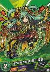 モンスト カードゲーム vol.2-0066-C 終ノ征夷大将軍 徳川慶喜 モンスターストライク 第2弾「遙かなる理想郷」