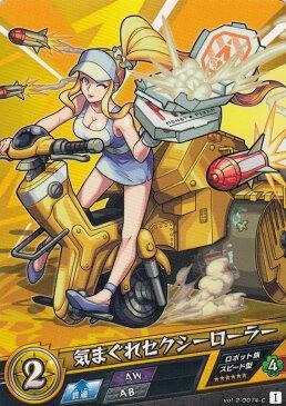 モンスト カードゲーム vol.2-0074-C 気まぐれセクシーローラー モンスターストライク 第2弾「遙かなる理想郷」