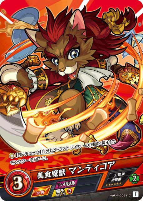トレーディングカード・テレカ, トレーディングカードゲーム  vol.4-0051-C 4